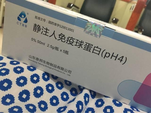 静注人免疫球蛋白(PH4)_有打这个保胎的妈妈