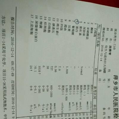 孕检28周检查尿液,尿蛋白+-,细菌1010,尿道感染