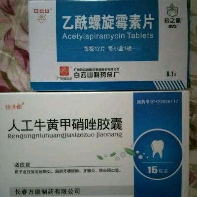 宝妈们、哺乳期可以吃这些牙痛药吗?我去买药